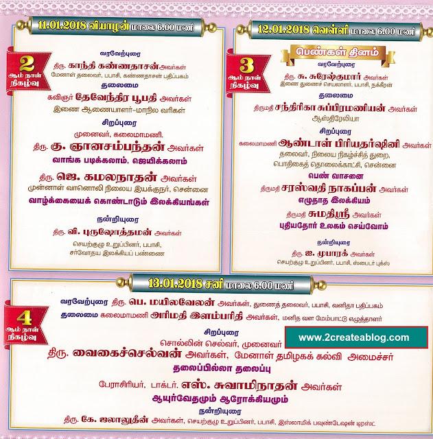 Chennai Book Fair 2018 Invitation