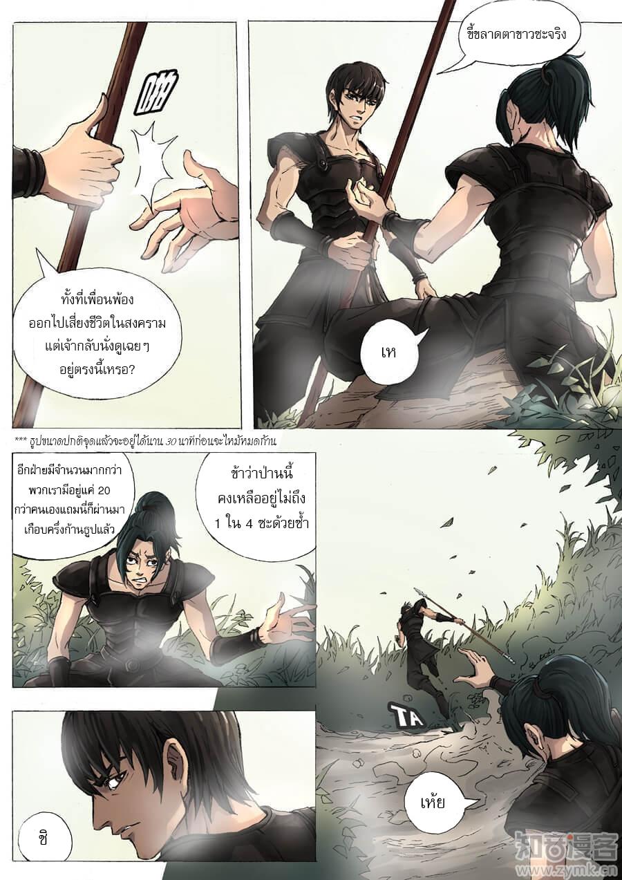 อ่านการ์ตูน Tangyan in the other world 6 ภาพที่ 3