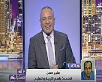 برنامج على مسئوليتى 31-1-2017 أحمد موسى - صدى البلد