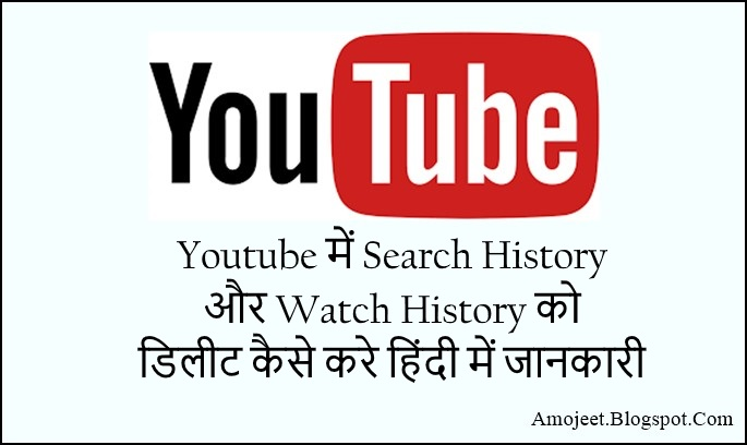 youtube-me-search-or-watch-history-ko-delete-kaise-kare
