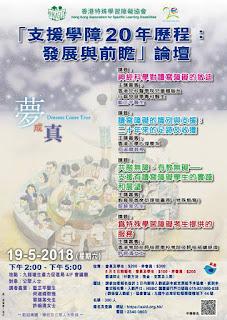 香港特殊學習障礙協會【20周年會慶論壇 -「支援學障20年:發展與前瞻」】