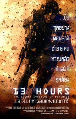 13 Hours: The Secret Soldiers of Benghazi (2016) 13 ชม. ทหารลับแห่งเบนกาซี ซูม [เสียงไทย]