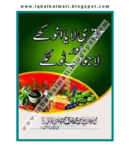Anokhay Aur La Jawab Wazaif Totkay Urdu PDF Book