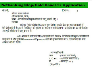netbanking stop hold hone par application