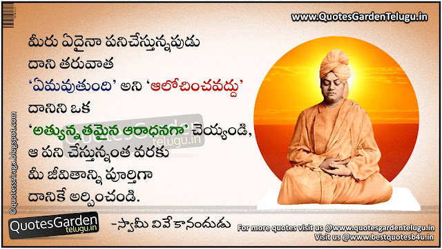 Swami Vivekananda Hd Wallpapers with nice telugu quotations