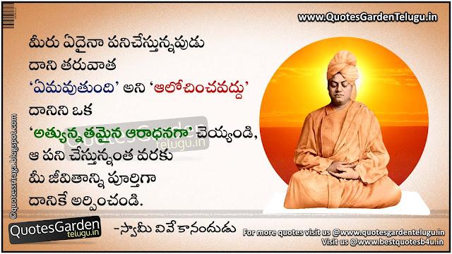 Swami Vivekananda Hd Wallpapers with nice telugu quotations