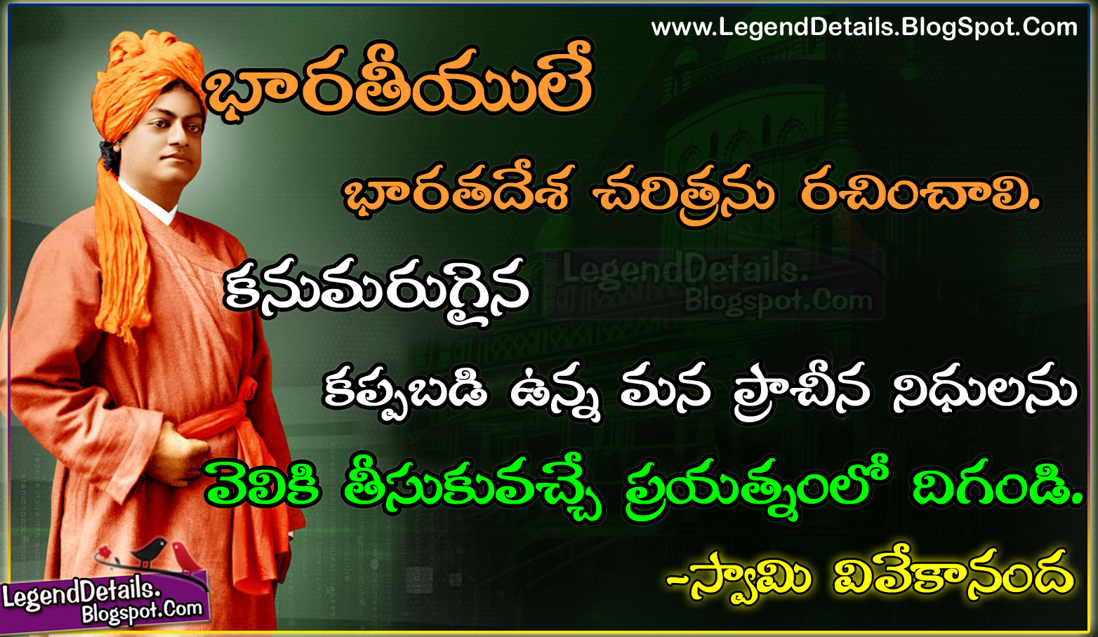 Swami Vivekananda Thoughts On Youth In Telugu Legendary Quotes