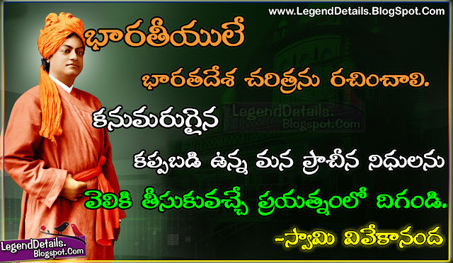 swami vivekananda thoughts on youth in telugu legendary