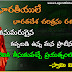 Swami Vivekananda Thoughts on Youth in Telugu