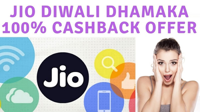 Reliance Jio Happy Diwali Dhamaka 100% Cashback Offer Announcement 2018 (Hindi)