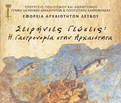 Λέσβος: Έκθεση για την γαστρονομία στην αρχαιότητα