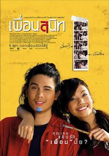 เพื่อนสนิท Dear Dakanda (2005)