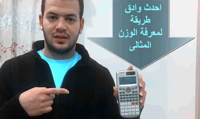 احدث طريقة حساب الوزن المثالي || و حساب كتلة الجسم