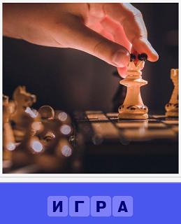 на шахматной доске стоят фигуры, идет игра в шахматы