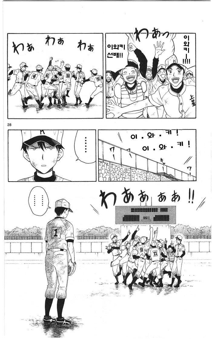 유가미 군에게는 친구가 없다 10화의 27번째 이미지, 표시되지않는다면 오류제보부탁드려요!