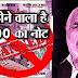 बंद हो सकते हैं ₹2000 के नोट