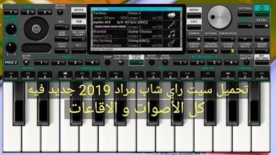 تحميل سيت راي شاب مراد 2019 جديد فيه كل الأصوات و الاقاعات