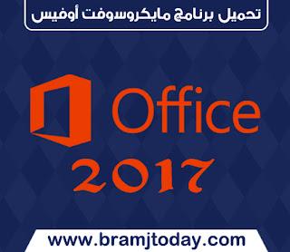 تحميل برنامج مايكروسوفت أوفيس 2017 للكمبيوتر Microsoft Office