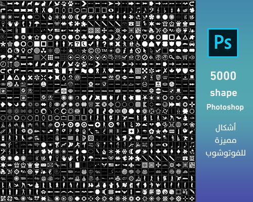 أشكال shape collection مميزة لبرنامج الأدوبي فوتوشوب