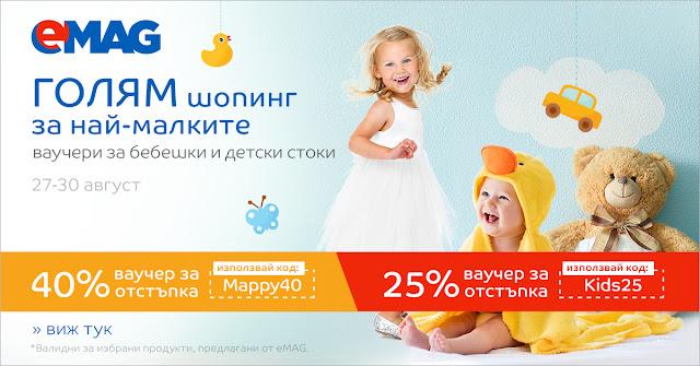 голям шопинг за най- млаките с ваучури за отстъпки до 40%