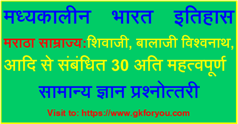 maratha-empire