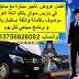 سائق و مرشد سياحي بسيارة فاخرة في باريس لخدمتك في أي وقت