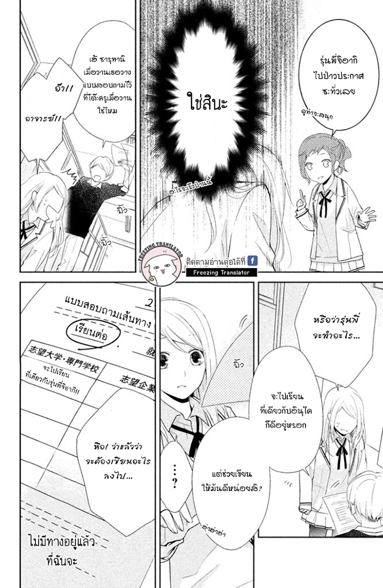 Chiaki-Sempai no Iu Toori - หน้า 45