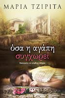 http://www.culture21century.gr/2017/02/ifigeneia-o-kyklos-ths-siwphs-ths-marias-tsakirh-book-review.html