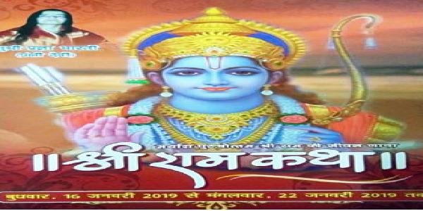 Bhagwan-vaaman-ki-dharti-par-16-se-22-january-tak-hogi-shree-ram-katha