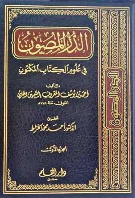 تحميل كتاب الدر المصون للسمين الحلبي pdf