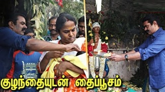 Seeman celebrates Thaipoosam with his Son | Naam Tamilar