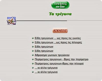 http://users.sch.gr/salnk/online/maths_e/triangles_ex/trindex.htm