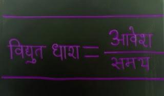 vidhyut dhara kya he? vidhyut dhara ka SI matrak kya he?