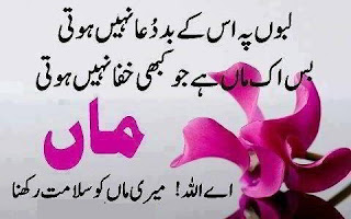 poetry about mother in urdu