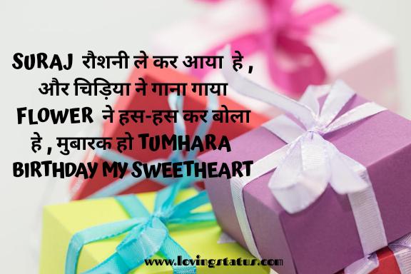 BIRTHDAY WISHES SPECIAL STATUS ~ www Lovingstatus com