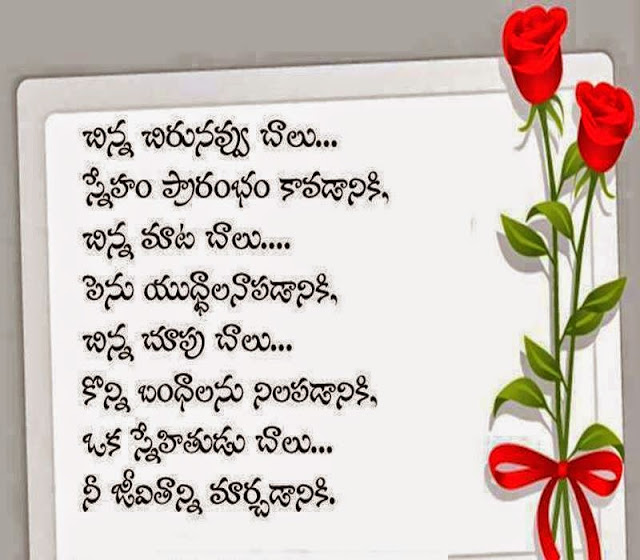 Heart Breaking Love Quotes In Telugu