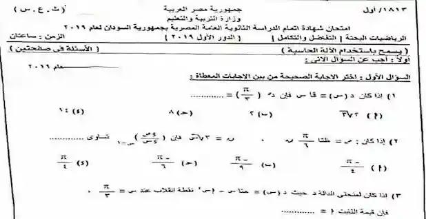 امتحان السودان تفاضل والتكامل ثانوية عامة 2019