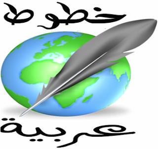 font arabic خطوط عربية رائعة