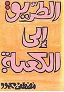 تحميل كتاب الطريق الى الكعبة pdf د.مصطفى محمود