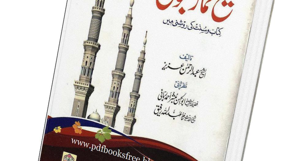 namaz-e-nabvi by shafiq ur rehman