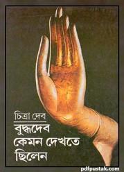 Buddhadeb Kemon Dekte Chhilen By Chitra Deb