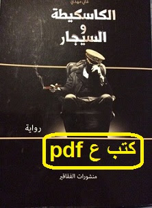 تحميل رواية الكاسكيطة والسيجار pdf غاني مهدي