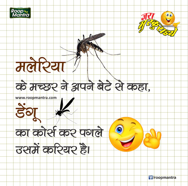 Jokes of The Day in Hindi