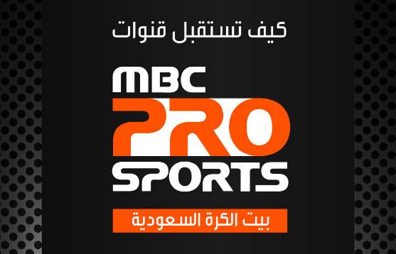 تردد قناة ام بي سي برو سبورت 2020 الجديد Mbc Pro Sport