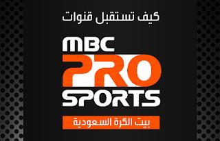 تردد قناة ام بي سي برو سبورت 2017