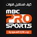 تردد قناة ام بي سي برو سبورت 2017 الجديد MBC Pro Sport