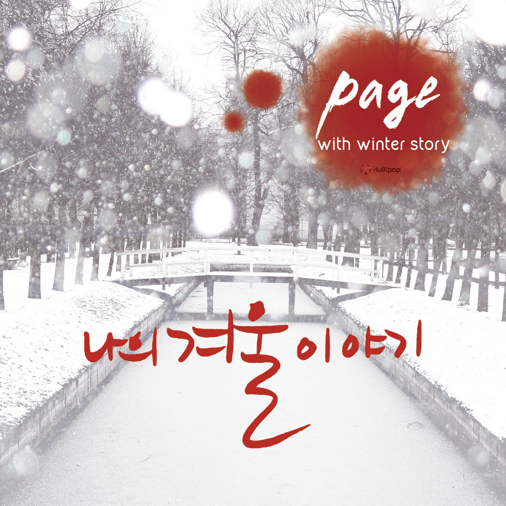 [Single] Page – My Winter Story