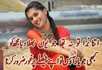 Sad Poetry | Sad Shayari | Urdu Sad Poetry | Urdu Poetry World,poetry about life in urdu