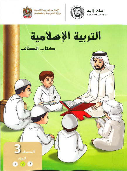 كتاب الطالب في التربية الاسلامية للصف الثالث