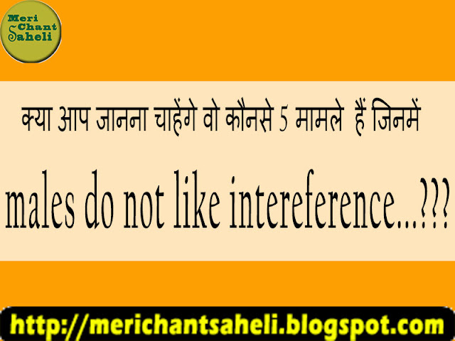 males do not like intereference meri chant sahei